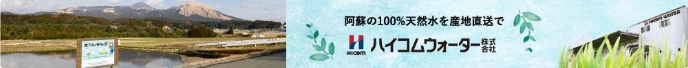 ハイコムウォーター株式会社